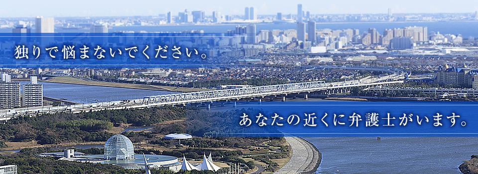 地域に密着した東京都江戸川区西葛西の西葛西スター総合法律事務所